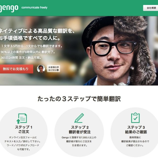 Gengo 翻訳サービス | かなりいいかも | オススメサイト