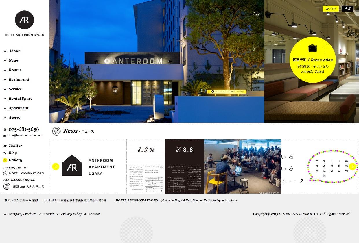 ANTEROOM KYOTO ホテル アンテルーム 京都 | イケてるサイト