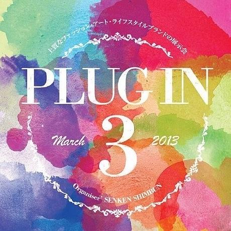 PLUG IN ファッション業界の展示会 | 渋谷ヒカリエで3月27日月〜3月29日まで開催
