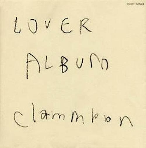 クラムボン「LOVER ALBUM」   クラムボンにしかできないアレンジカバー(2006年作品)