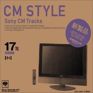 V.A.「CM STYLE -Sony CM Tracks-」 | ソニーCM起用曲を集めた名作オムニバス
