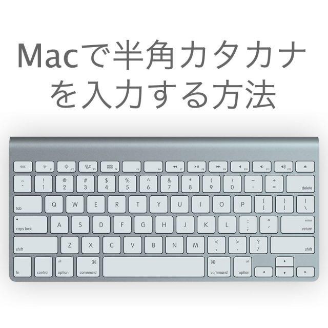 Macで半角カタカナ入力する方法   トラブル解決