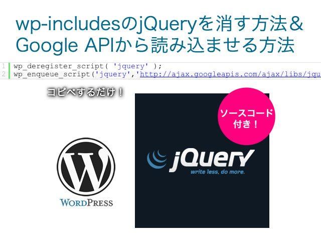wp-includesのjQueryを消す方法&Google APIから読み込ませる方法   WordPress