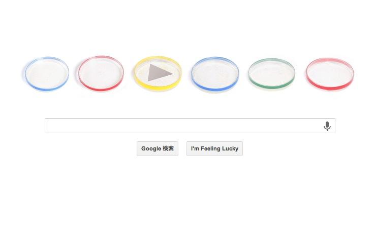 2013年5月31日のGoogleホーム画面