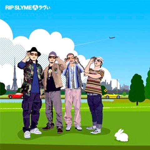 リップスライムとくるり「ラヴぃ」| ゆるーいコラボが最高にムーディーだぜ (2006)