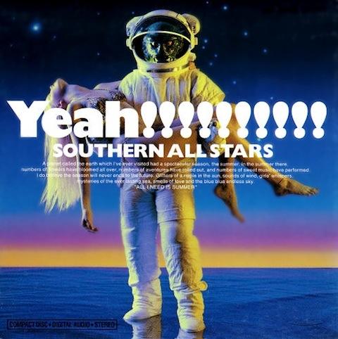 サザンオールスターズ「海のYeah!!」   海に絶対持ってくベスト盤!! (1998年)