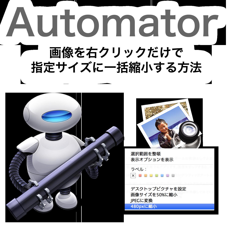 Automator 画像を右クリックだけで指定サイズに一括リサイズする方法