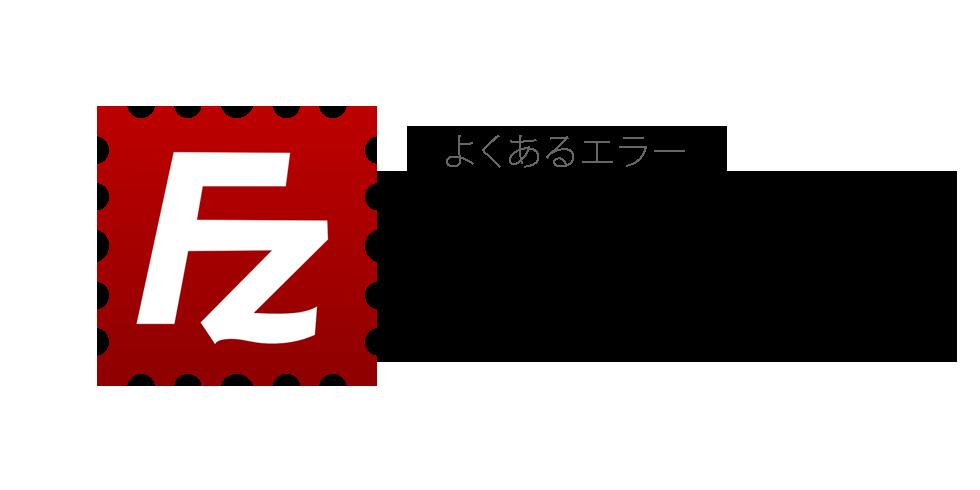 FileZillaでPNG形式の画像をアップロードしても表示されないときの解決方法
