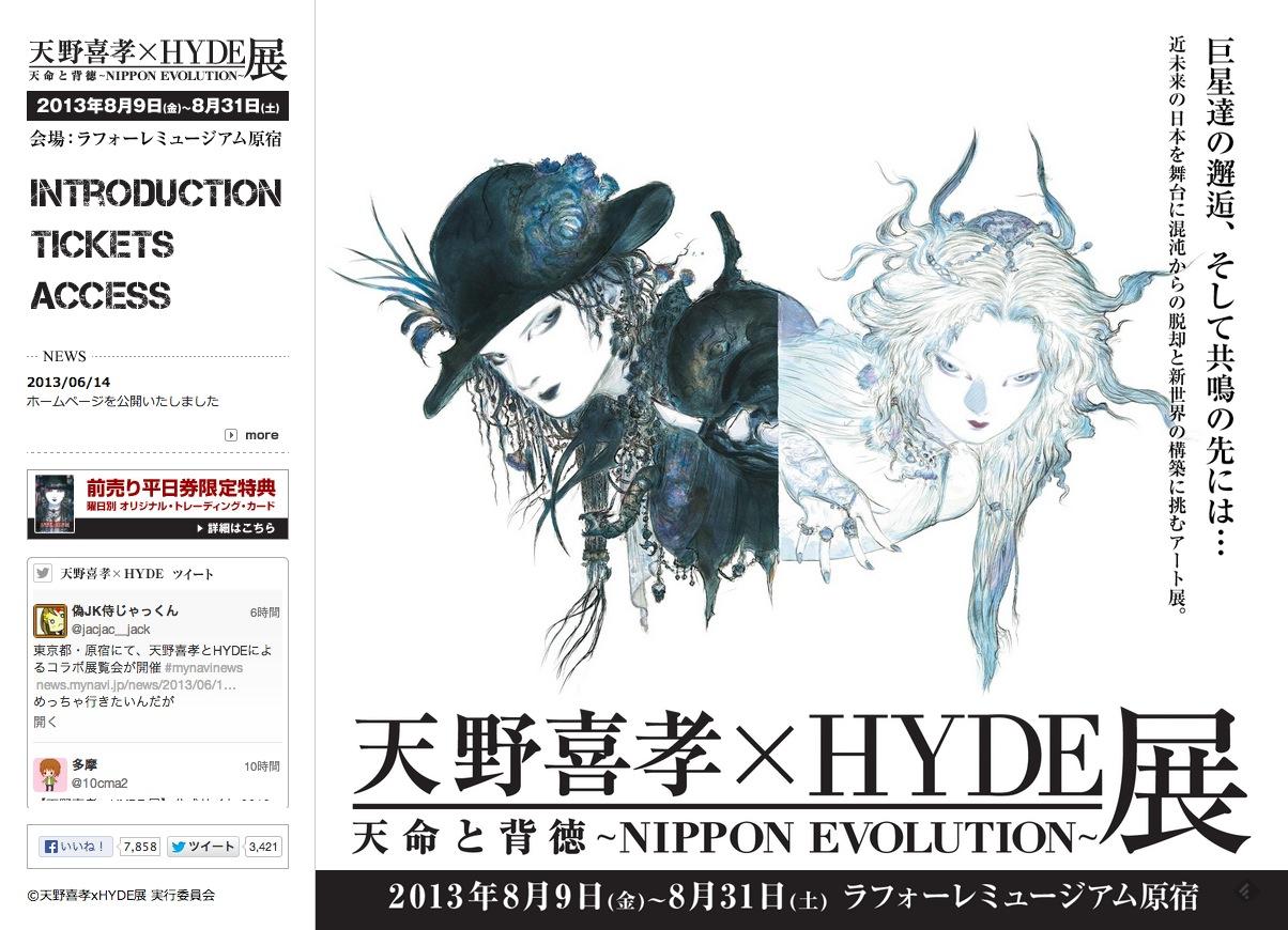 天野喜孝× HYDE展「天命と背徳」が8/9〜8/31までラフォーレ原宿で開催
