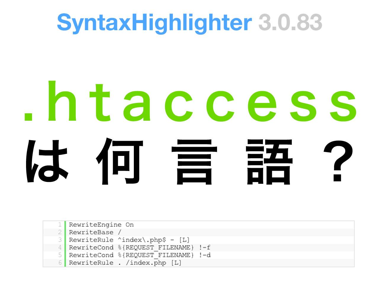 SyntaxHighlighterで.htaccessの場合の言語は何?   トラブルシューティング
