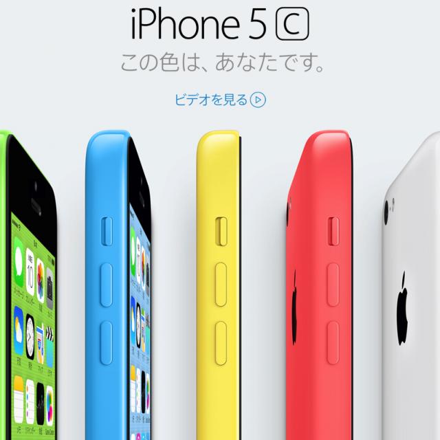 iPhone 5c カラフルなケースと併せて登場   9月20日から販売開始予定