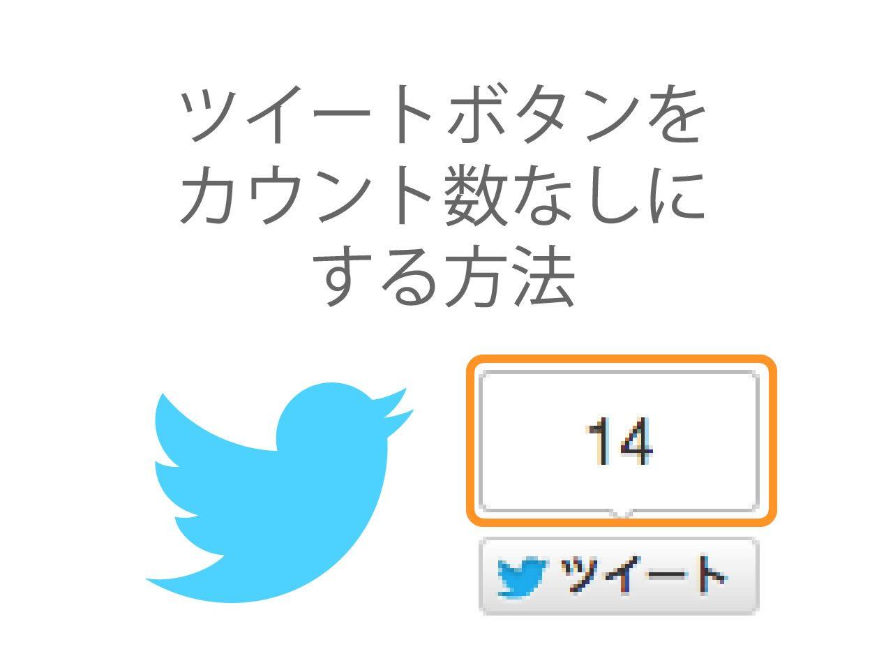 Twitterのツイートボタンのカウント数なし(非表示)にする方法