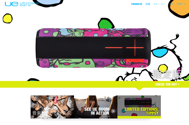 UE BOOMに限定版「TIPPSY」がカワイイ!! | 人気Bluetoothワイヤレススピーカー