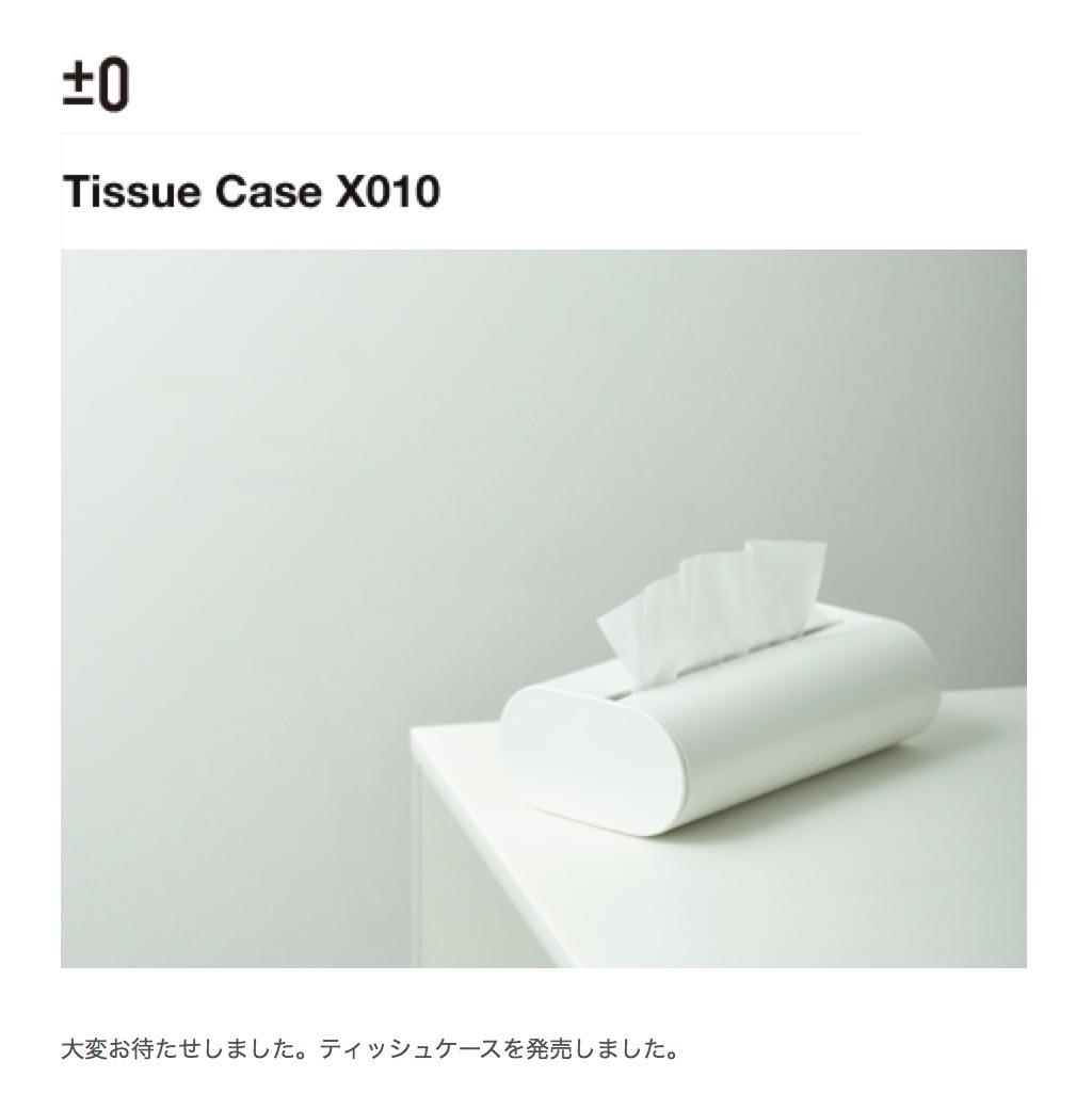 ±0(プラスマイナスゼロ) シンプルなティッシュケース「X010」が新発売