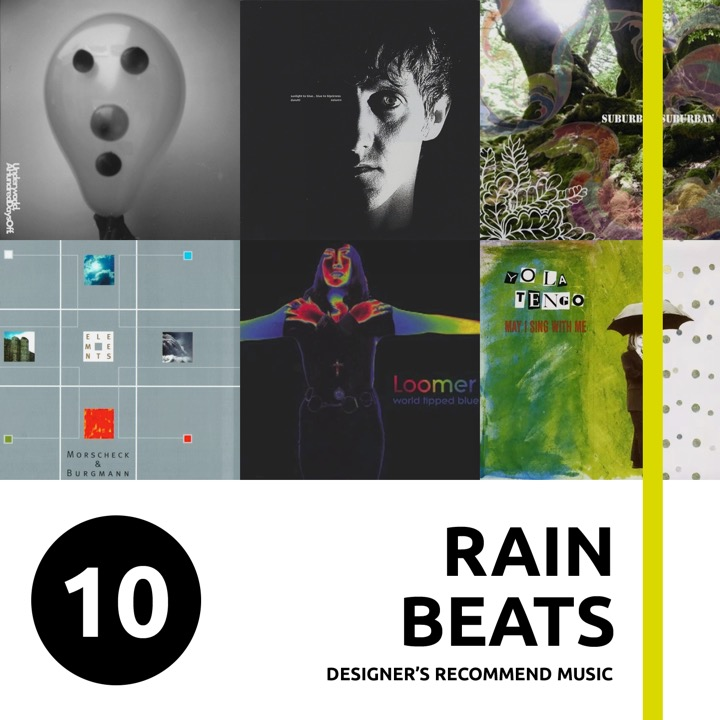 雨の日におすすめの音楽10曲