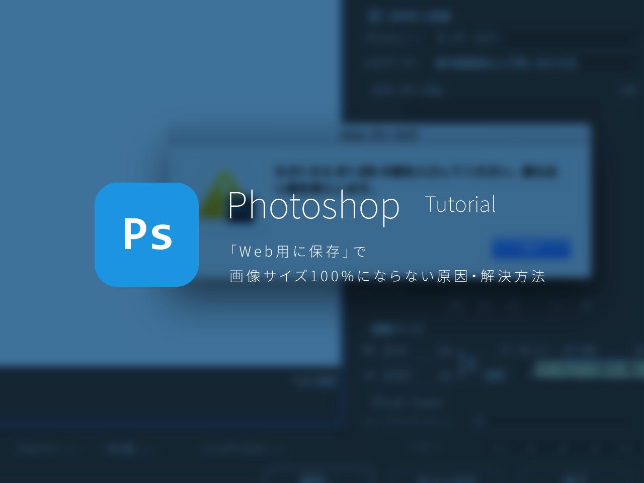 Photoshop「Web用に保存」で画像サイズ100%にならない原因・解決方法