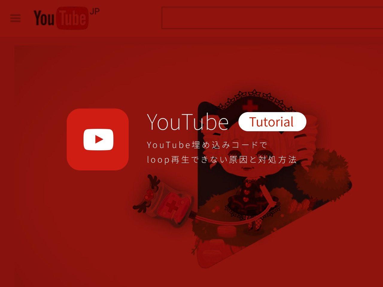 YouTube埋め込みコードでloop再生できない原因と対処方法